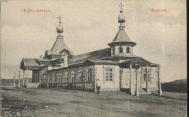 храм в Порт-Артуре