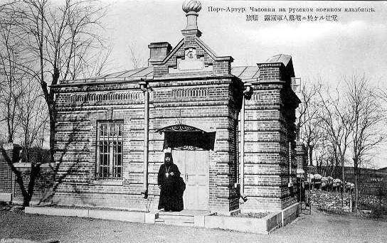 часовня на Порт -Артурском кладбище